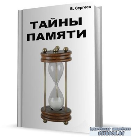 Сергеев Борис - Тайны памяти (Аудиокнига)