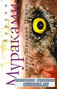Харуки Мураками.  Хроники заводной птицы (Аудиокнига)