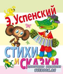 Эдуард Успенский. Стихи и сказки
