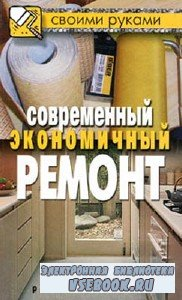 Максим Жмакин. Современный экономичный ремонт