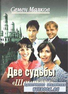 Семен Малков. Две судьбы. Книга 1 (Аудиокнига)