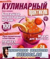 Кулинарный практикум №12 (декабрь/2010)