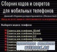 Собрание секретных кодов для мобильных телефонов 27.11.2010