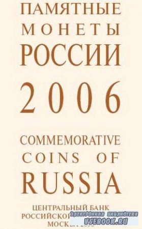 Памятные монеты России 2006