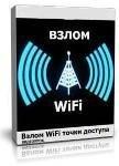 Видеоурок «Взлом WiFi точки доступа+набор приложений для взлома»
