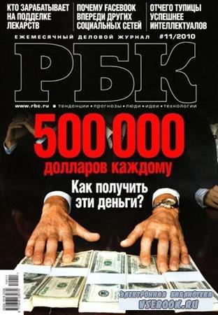 РБК №11 (ноябрь) 2010