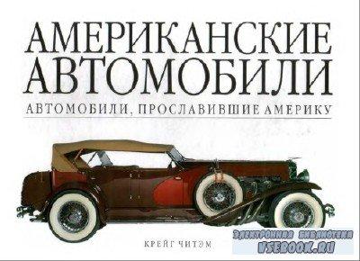 Американские автомобили. Автомобили прославившие Америку