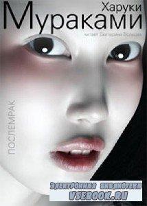 Харуки Мураками. Послемрак (Аудиокнига)