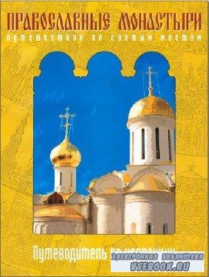 Православные монастыри. Путешествие по святым местам.