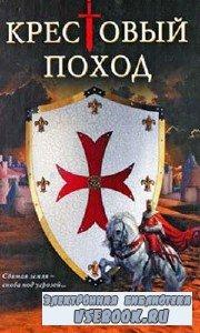 Робин Янг. Крестовый поход