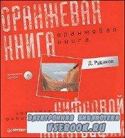 Рудаков Дмитрий - Оранжевая книга цифровой фотографии. Фрагменты (2009)