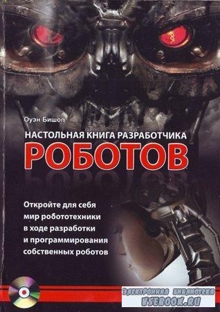 Настольная книга разработчика роботов (+ CD)