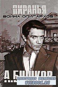Александр Бушков. Пиранья. Кодекс наёмника (Аудиокнига)