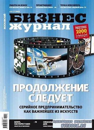 Бизнес журнал №12 (декабрь) 2010