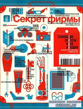Секрет фирмы №12 (декабрь) 2010