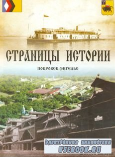 Страницы истории – Покровск-Энгельс