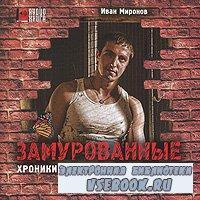Иван Миронов. Замурованные. Хроники Кремлевского централа (Аудиокнига)