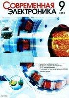 Современная электроника №9 (2010)