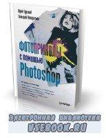 """Гурский Ю. А. - Делаем """"Фотоприколы на Photoshop"""" (2010/PDF/Петер)"""