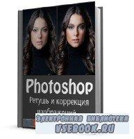 Божко А.Н. - Photoshop. Ретушь и коррекция изображений (2007)