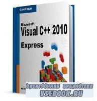 Программирование на C++ в Visual Studio 2010 Express