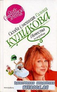 Галина Куликова. Невеста из коробки (Аудиокнига)