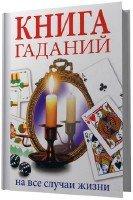 Иванова И.И. - Книга гаданий на все случаи жизни (2010)