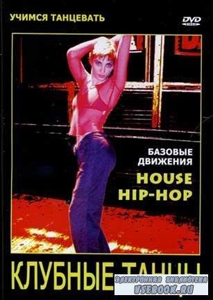 Учимся танцевать. Клубные танцы. HouseHip-Hop. Базовые движения (2009/DVDRi ...