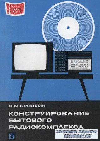 Конструирование бытового радиокомплекса