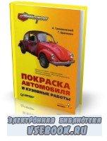 А. Громаковский - Современная покраска автомобиля и кузовые работы (2009)