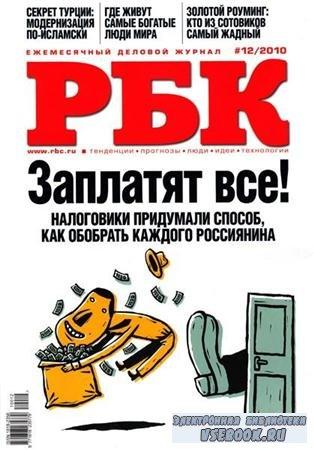РБК №12 (декабрь) 2010