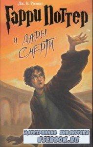 Джоан Роулинг. Гарри Поттер и дары смерти (Аудиокнига)