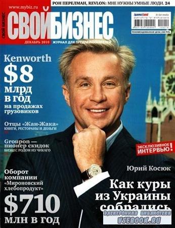Свой бизнес №12 (декабрь) 2010