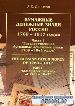 Бумажные денежные знаки России 1769-1917г