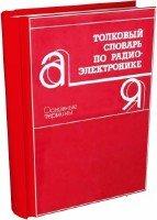 П.К. Горохов - Толковый словарь по радиоэлектронике. Основные термины