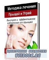 Методика лечение прыщей и угрей (2011)