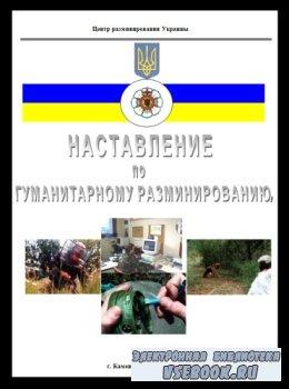 Наставление по гуманитарному разминированию Украины
