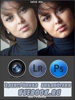 Урок Photoshop Обработка портрета - Шаг за шагом (2011)