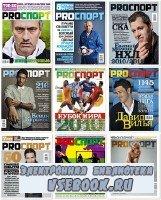 Подшивка журнала: ProСпорт. 27 номеров (2004-2010) PDF