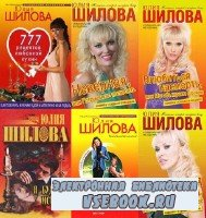 Юлия Шилова - Собрание сочинений (2007-2010)