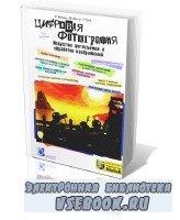 Цифровая фотография. Искусство фотосъемки и обработки изображений (2008) PDF