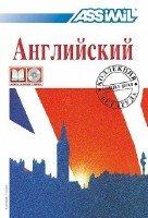 Английский без труда сегодня для русскоговорящих (2006)