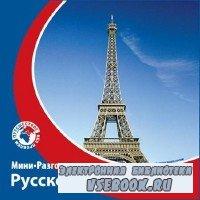 Русско-французский мини-разговорник (2005)