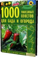 1000 полезных советов для сада и огорода (2010) PDF