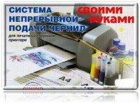 Как сделать самому систему непрерывной подачи чернил в принтер (2011) PDF