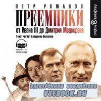 Романов - Преемники. От Ивана III до Дмитрия Медведева (аудиокнига)