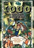 1000 советов хозяину