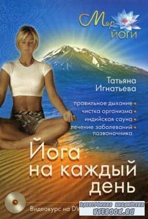 Йога на каждый день (2008/DVDRip)
