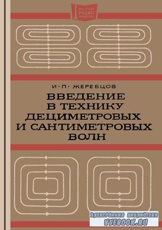 Введение в технику дециметровых и сантиметровых волн. Издание третье, перер ...