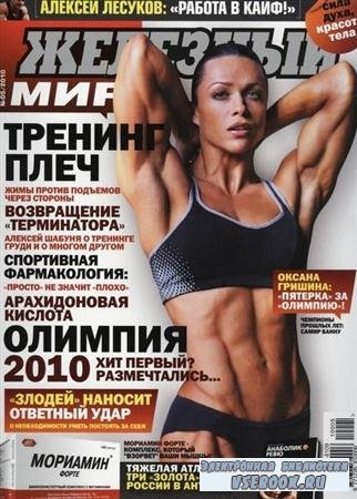 Железный мир №5 (октябрь-декабрь) 2010